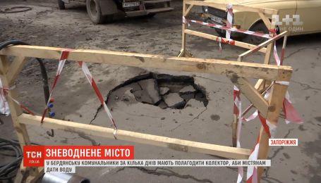В Бердянске коммунальщики за несколько дней должны починить коллектор