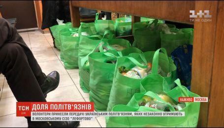 Волонтери передають чергову передачу для військовополонених українських моряків