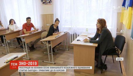 ВНО-2019: в Украине стартовала регистрация на основную сессию
