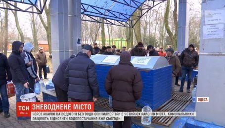 Одесса без воды: когда в городе восстановят водоснабжение