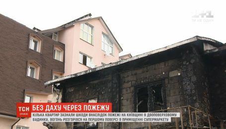 Кілька квартир зазнали шкоди через пожежу у супермаркеті під Києвом