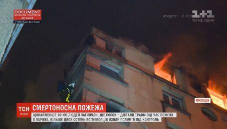 Кількість загиблих унаслідок пожежі в житловому будинку Парижа зросла до 10