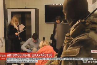 Полиция Днепра поймала банду мошенников, которые обманули сотни людей по всей Украине