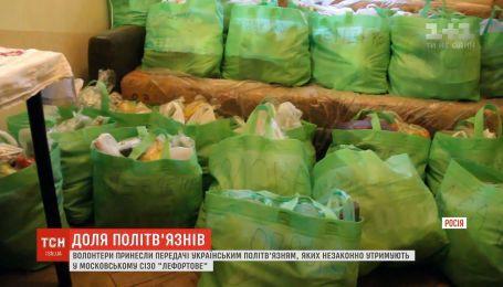 Волонтеры принесли передачи украинским морякам, которых незаконно удерживают в СИЗО Москвы