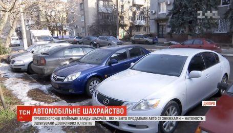 Поліція Дніпра впіймала банду шахраїв, які пропонували людям авто зі знижками
