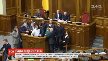 Радикалы во главе с Ляшко заблокировали трибуну ВР