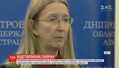 Суд временно запретил Ульяне Супрун исполнять обязанности министра здравоохранения