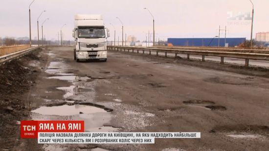 Концентрація ям зашкалює: поліцейські показали найжахливішу дорогу в околицях Києва
