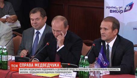 Генпрокуратура планує передати справу проти Медведчука до СБУ