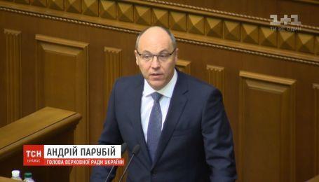 Нова сесія ВР: Парубій вимикатиме мікрофон усім депутатам, які використовуватимуть його для агітації