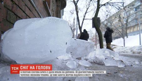 В Полтаве снежная глыба упала на 18-летнюю девушку