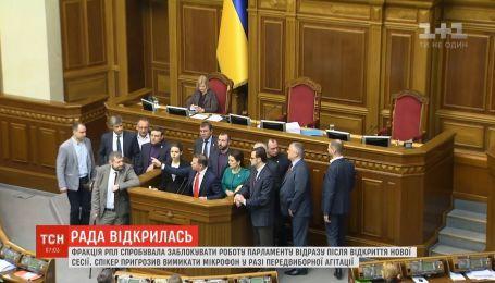 После открытия новой сессии радикалы во главе с Ляшко попытались заблокировать работу парламента