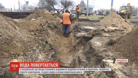"""В """"Бердянскводоканале"""" сообщили, что ремонтные работы снова завершили"""