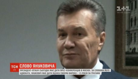 Янукович у Москві вийде на прес-конференцію