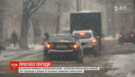 В Украину пришел атмосферный фронт