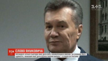 Янукович в Москве выйдет на пресс-конференцию