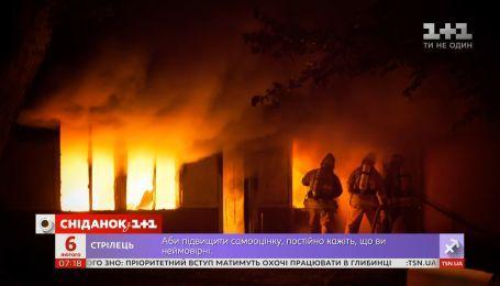 Як відшкодувати збитки після пожежі