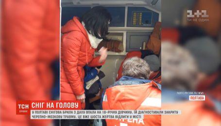 Улучшилось состояние девушки, на которую упала снежная глыба в Полтаве