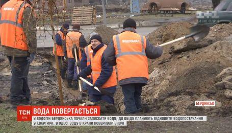 В водопровод Бердянска начали подавать воду