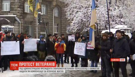 Ветераны-переселенцы под АП требуют компенсации за утраченное жилье