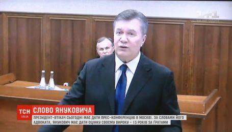 Адвокат посоветовал ожидать от Януковича сюрпризов на пресс-конференции в Москве