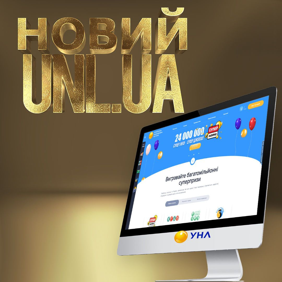 УНЛ_реклама