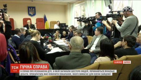 У Харкові вирішують питання відводу судді у справі Зайцевої та Дронова