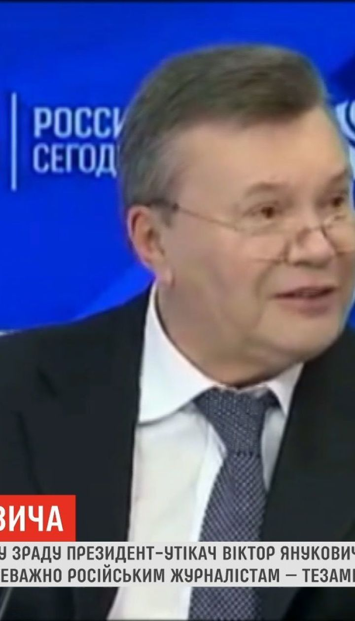 Осужден за государственную измену экс-президент Янукович дал пресс-конференцию в Москве