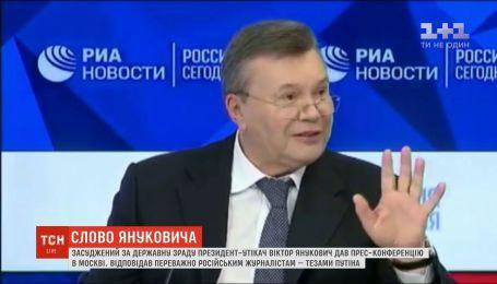 Засуджений за державну зраду екс-президент Янукович дав прес-конференцію у Москві