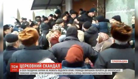Потасовка и женские визги: в Тернопольской области православные не могут поделить помещение храма