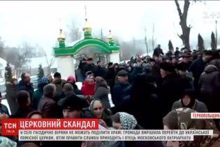 На Тернопольщине прихожане Поместной церкви и сторонники МП воюют за церковь