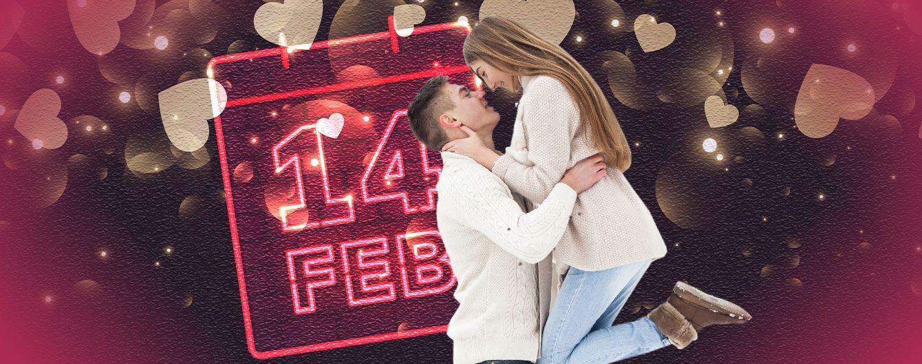 Каким для нас будет 14 февраля 2019 года