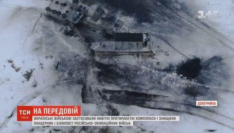На передовой украинские военные применили новейшие противоракетные комплексы