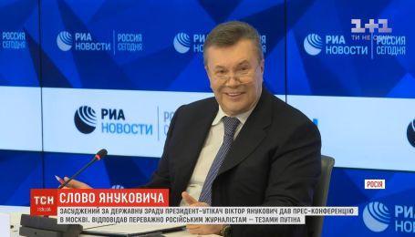 """Янукович пожаловался, что главы МИД ЭС """"кинули"""" его в 2014 году"""