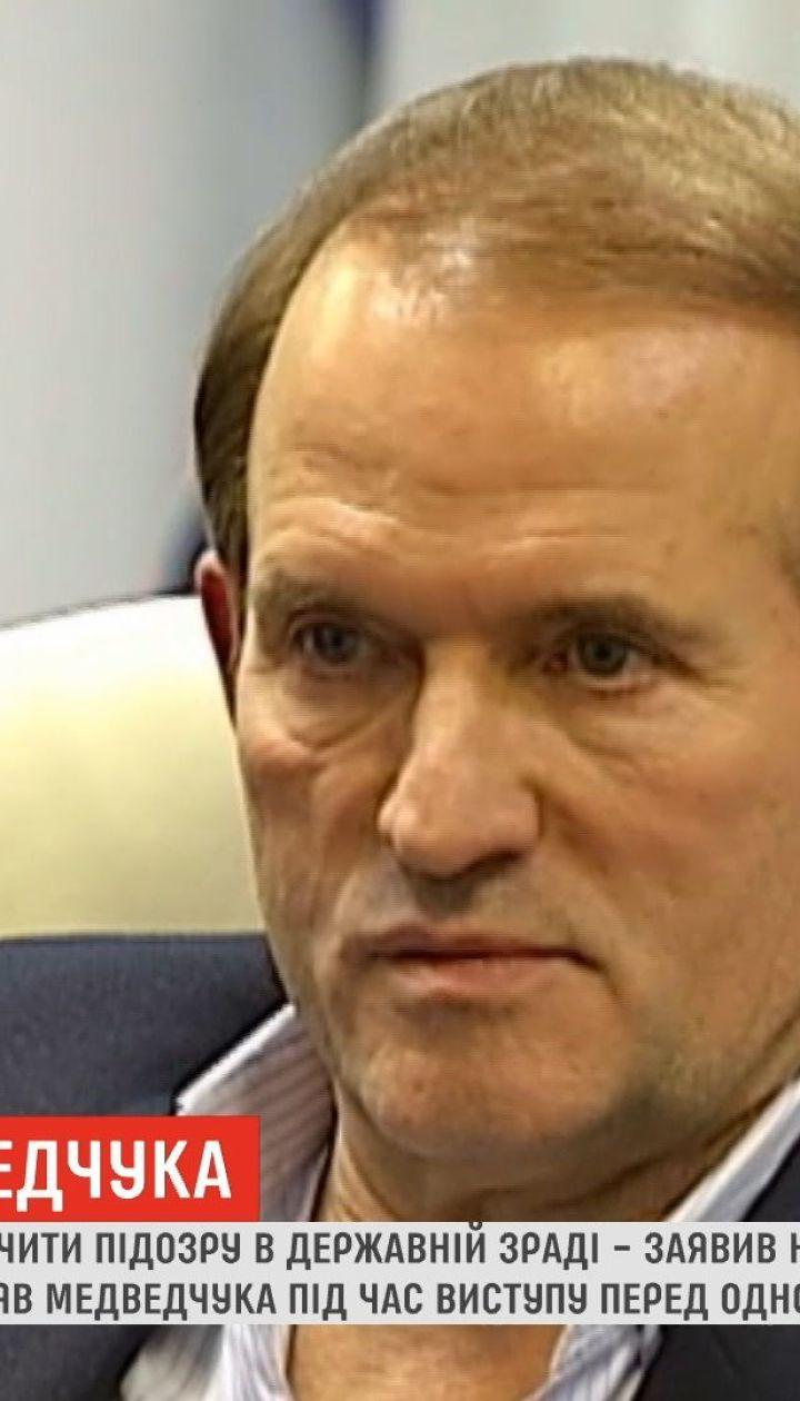 Медведчуку могут вручить подозрение в государственной измене - Луценко