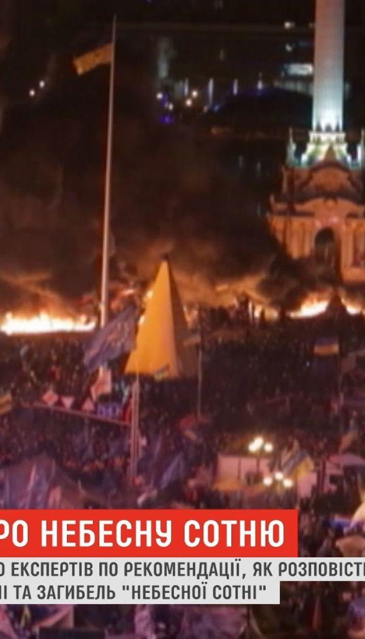 Педагоги обращаются к экспертам по рекомендации, как рассказать детям о расстрелах на Майдане