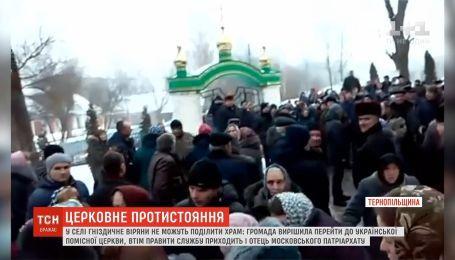 В селе на Тернопольщине верующие не могут поделить храм