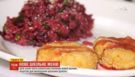 Шеф-повар Евгений Клопотенко разработал новый сборник рецептур для школьных столовых