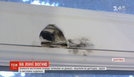 На лінії вогню: окупанти обстріляли селище Чермалик на Донбасі