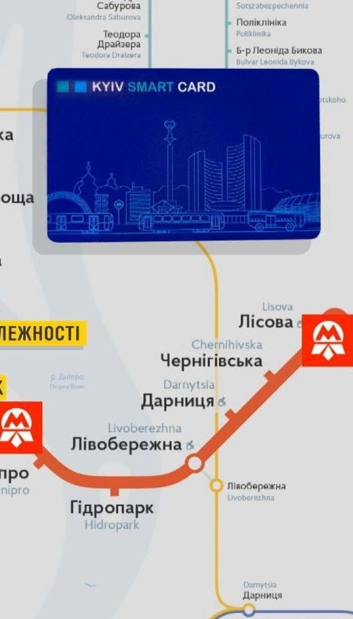 У столиці почали продавати єдиний електронний квиток