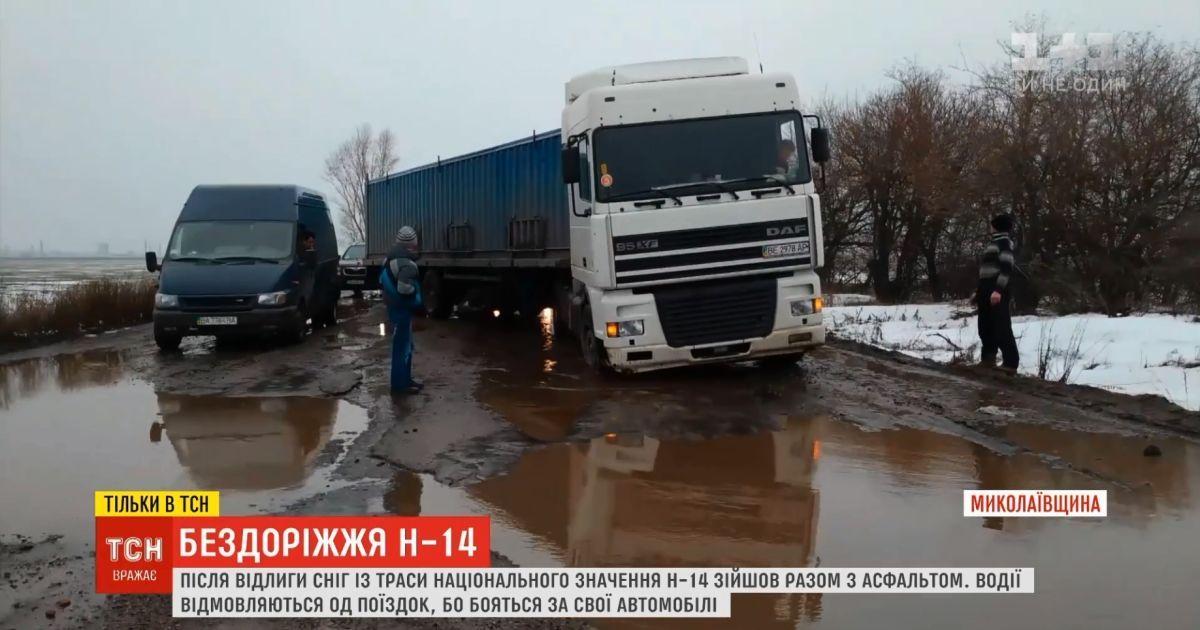 """""""В той дороге прячутся машины"""": самую страшную трассу Украины водители после оттепели объезжают по полям"""