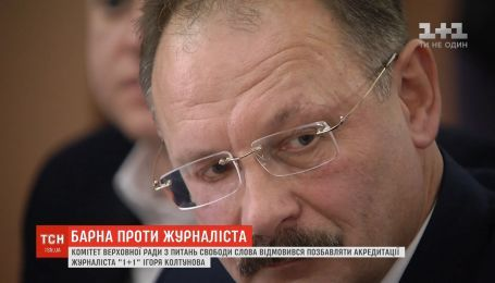 """Комитет по вопросам свободы слова отказался лишать аккредитации журналиста """"1+1"""""""
