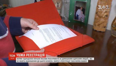 Чужая регистрация: в Украине действует новая мошенническая схема