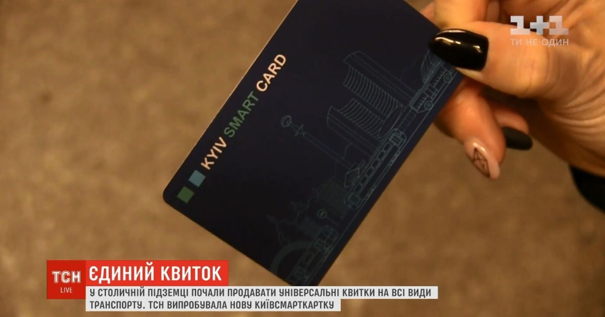 В Киеве в тестовом режиме начали работать единые смарт-карты на общественный транспорт