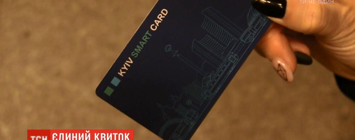У Києві в тестовому режимі почали працювати єдині смарт-картки на громадський транспорт