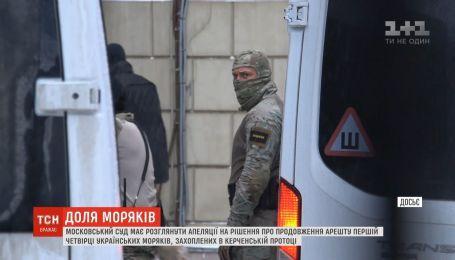 Московський суд розгляне апеляції про продовження арешту першій четвірці українських моряків