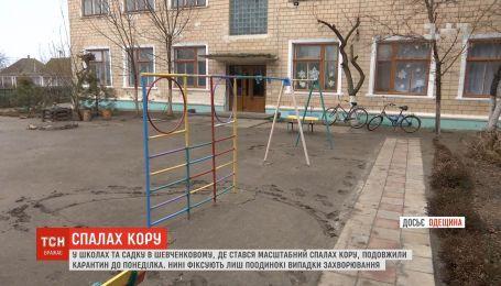 Из-за вспышки кори в школах и детском саду в Одесской области продлили карантин