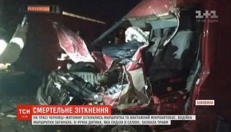 Одна людина загинула внаслідок зіткнення пасажирського та вантажного мікроавтобуса