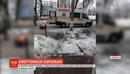 Не приходя в сознание, в Сумской области умер мужчина, которого травмировала ледяная глыба
