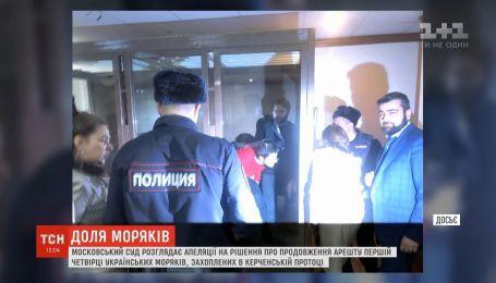 Апелляции на арест украинских моряков рассматривает Московский суд